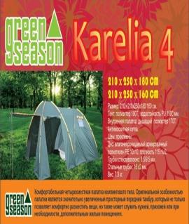 """Палатка четырехместная двухтеновая . Зелёный с жёлтым/серый с красным. """"Karelia 4"""""""
