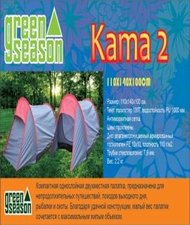 """Двухместная палатка. Серый с красным/ оранжевый с чёрным/зеленый с жёлтым. """"Kama 2"""""""