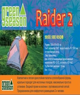 """Двухместная палатка из дышащего полиэстера и. Синий с серым/Оранжевый с серым. """"Raider 2"""""""