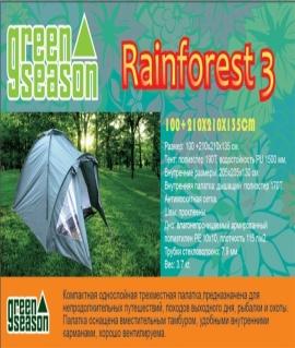 """Трехместная двухтеновая палатка. Синий с красным/серый с красным/тёмно-зелёный; """"Rainforest 3"""""""
