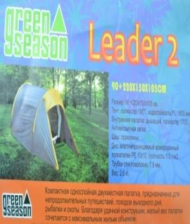 """Двухместная однослойная  палатка. Серый с жёлтым/зелёный с серым. """"Лидер 2"""""""